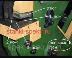 Комплект ножей зарубочный для НГ-5223